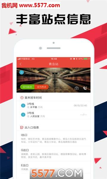 青岛地铁通苹果版截图0