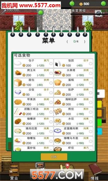 幻想小镇食堂物语苹果版截图3