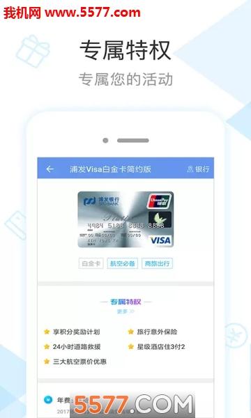 手机办信用卡app截图1