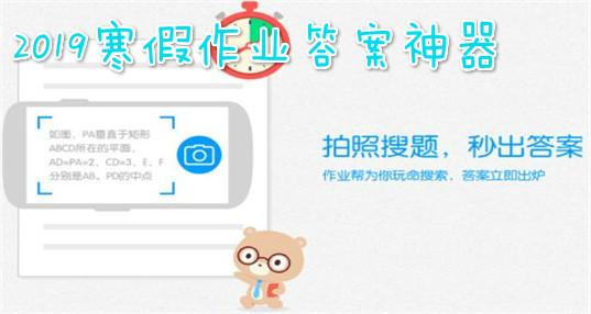 寒假作业答案神器2019_2019寒假作业拍照搜题app