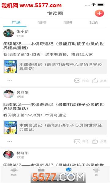 广州智慧阅读平台登录软件截图1