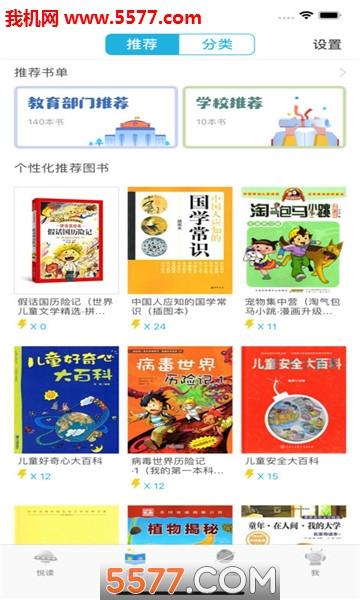 广州智慧阅读平台登录软件截图0