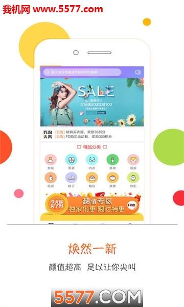 趣淘券app截�D1