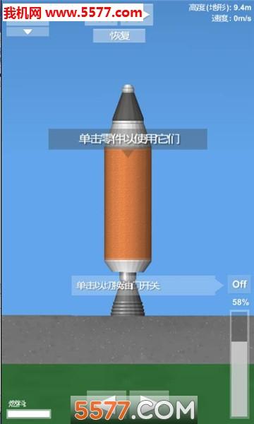 航空模拟器中文版截图1