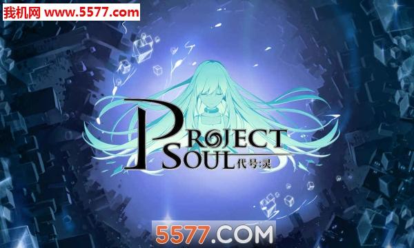 代号灵游戏(Project Soul)截图3