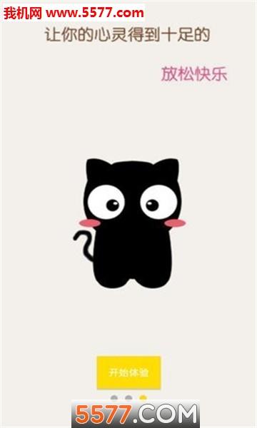 猫咪段子账号共享版截图0