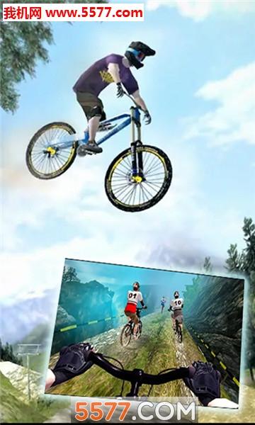 模拟山地自行车手机版截图0