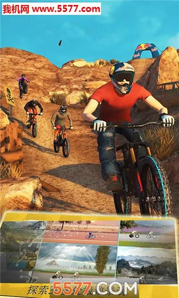 模拟山地自行车手机版截图1