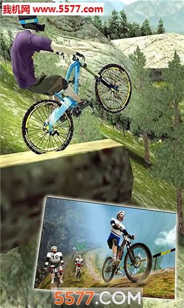 模拟山地自行车手机版截图2