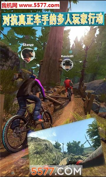 模拟山地自行车手机版截图3