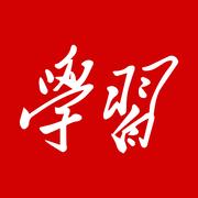 学习强国苹果版v1.0.0