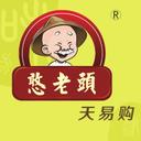 憨老头天易购官方版}