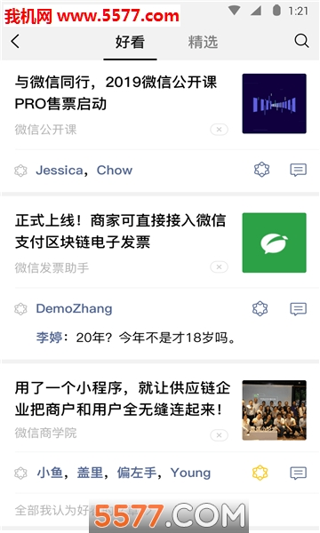 微信新表情最新版本app截�D2