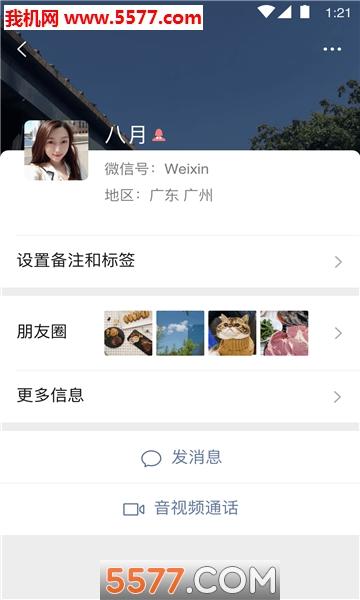 微信新表情最新版本app截�D1