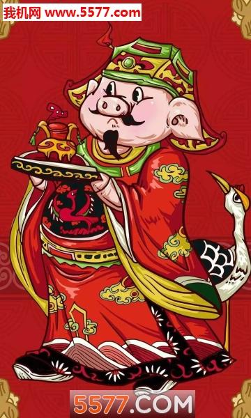 2019猪年财神爷壁纸完整版截图2