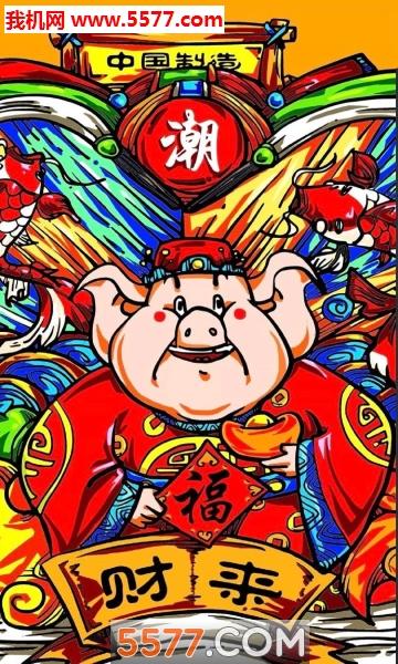 2019猪年财神爷壁纸完整版截图3