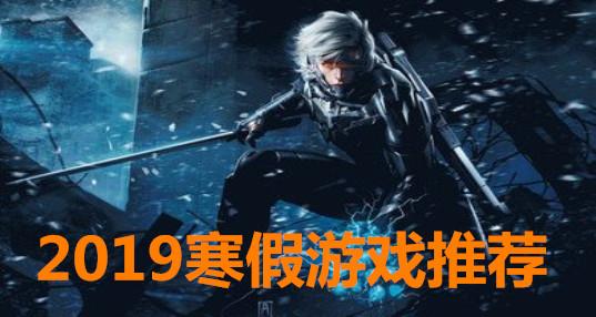 2019寒假游戏推荐