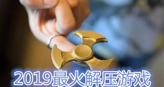 2019最火解压游戏