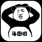 开心斗图之表情包接龙安卓版v1.0官方版