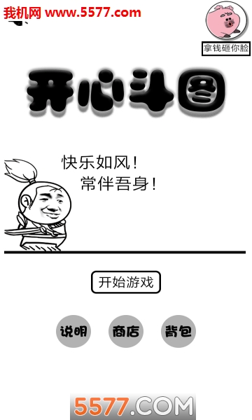 开心斗图之表情包接龙安卓版截图3