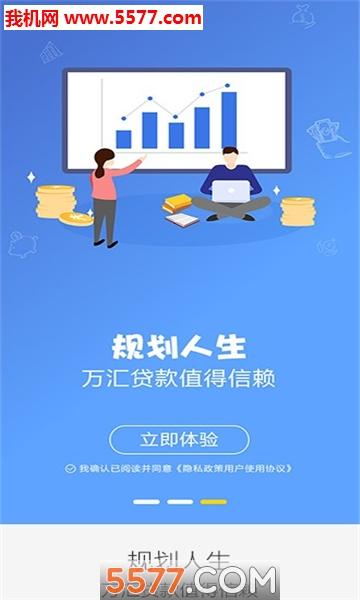 万汇贷款软件官方版截图2
