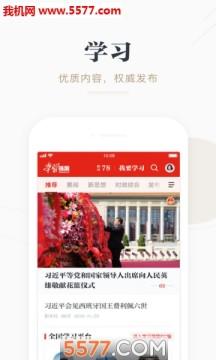 学习强国官方app