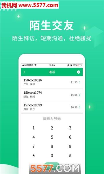虚拟小号(手机虚拟小号)app截图0