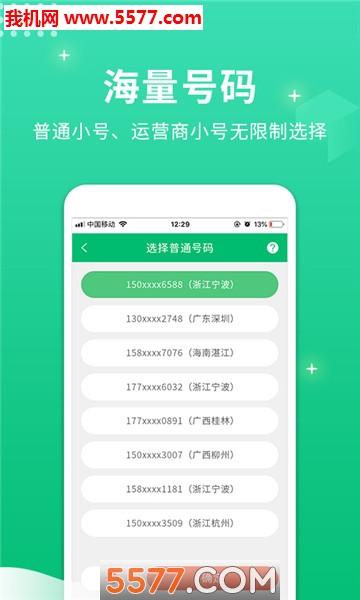 虚拟小号(手机虚拟小号)app截图1