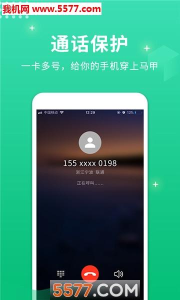 虚拟小号(手机虚拟小号)app截图2