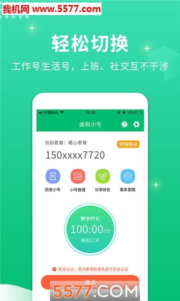 虚拟小号(手机虚拟小号)app截图3
