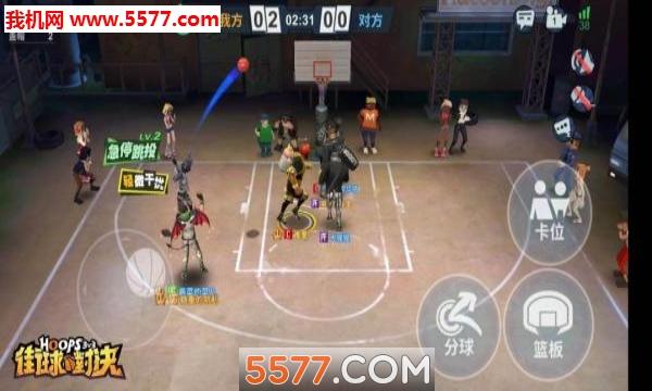 街球对决:Hoops官网版截图0