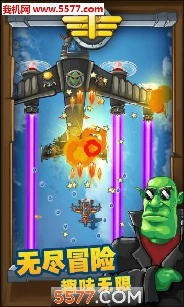 疯狂雷暴战机游戏截图2