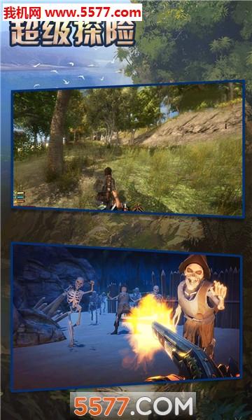 超级探险荒岛求生游戏截图0