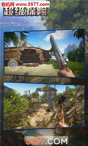 超级探险荒岛求生游戏截图1