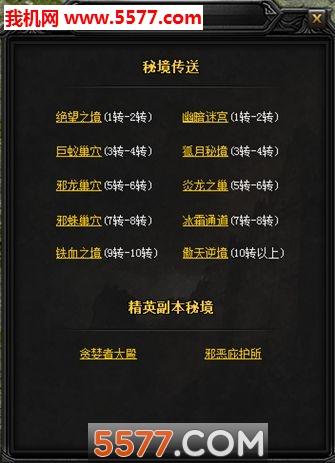 龙城争霸官方版截图0