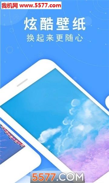 手机特效屏幕app截图0
