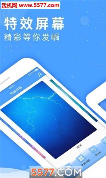 手机特效屏幕app截图2