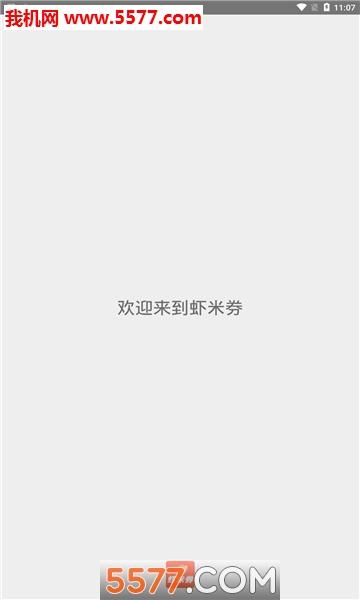 虾米券区块链安卓版截图0