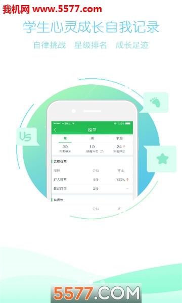 知行校园版app截图2