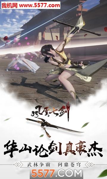风云七剑ios版截图1