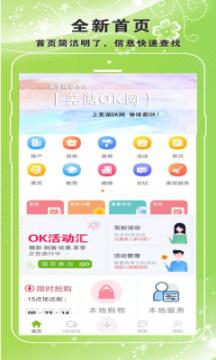 芜湖OK网苹果版