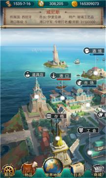 大航海战略版官网版