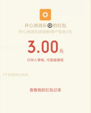 开心消消乐红包版2019版