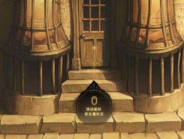 哈利波特手游魔杖哪个好 魔杖杖芯含义解析大全