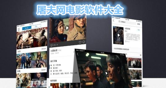屠夫网app官方_屠夫网官网版_屠夫网电影大全在线观看