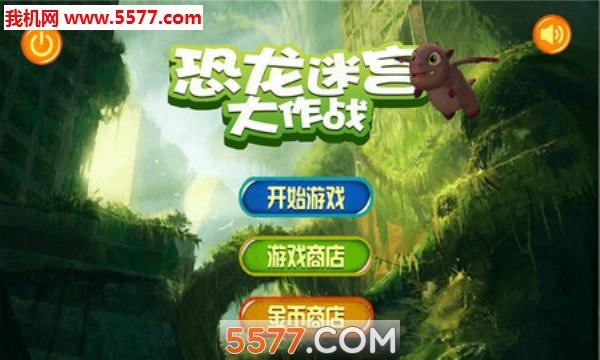 恐龙迷宫大作战安卓版截图0