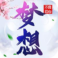 梦想江湖苹果版满v版
