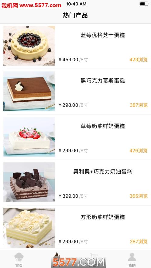 MR Cake ios版截�D0