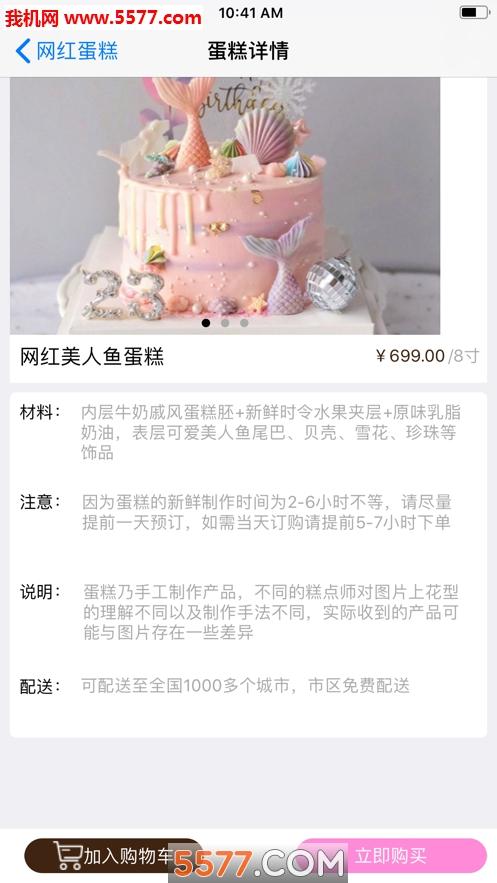 MR Cake ios版截�D2