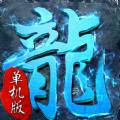 蓝月传奇单机版v1.0.2